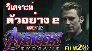 วิเคราะห์ ตัวอย่าง2 Avengers - End Game Trailer 2 - Big Game TV Spot