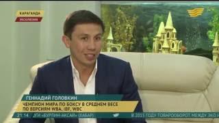 Геннадий Головкин инвестирует деньги в Казахстан. Новости Қазақстана 29.06.2016