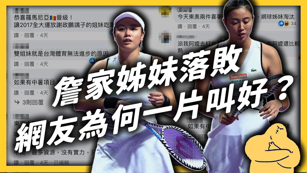 奧運網球女雙落敗,台灣觀眾還嘲笑狂酸?「詹家姐妹」為何被討厭?|志祺七七