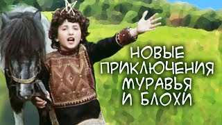 Новые приключения Муравья и Блохи. 1 серия (1980). Музыкальный фильм-сказка