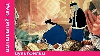 Волшебный клад. Советские мультфильмы. Союзмультфильм. StarMediaKids