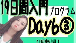 【英文法】19日間入門プログラムDay6③/③【助動詞】[#52]