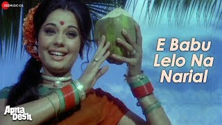 E Babu Lelo Na Narial - Apna Desh | Rajesh Khanna, Mumtaz