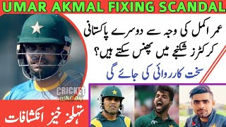 Umar Akmal Accept His Guilt|Umar Akmal Match Fixing Scandal|More Players In Danger In Fixing Scandal