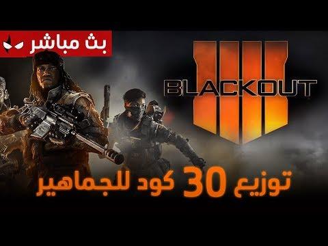 نلعب طور الباتل رويال في لعبة Black Ops 4 وهو ال BlackOut مع توزيع اكواد للمشتركين