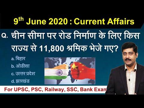 9 June करेंट अफेयर्स | Daily Current Affairs 2020 Hindi PDF details - Sarkari Job News