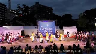 第10回黒崎よさこい祭り2018