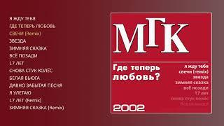 МГК - Где теперь любовь (Official audio album)