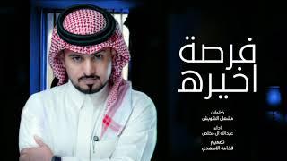 عبدالله ال مخلص - فرصة اخيره جديد وحصري تحميل MP3