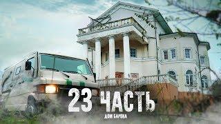 ПОКИНУТЫЙ ОСОБНЯК ЦЫГАНСКОГО БАРОНА - 23 часть