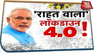 'राहत वाला' लॉकडाउन 4.0 ! | Special Report   आजतक के साथ देखिये देश-विदेश की सभी महत्वपूर्ण और बड़ी खबरें | Watch the latest Hindi news Live on the World's Most Subscribed  News Channel on YouTube.   #AajTakLive #Aajtak #HindiNews ------------------------------------------------------------------------------------------------------------- AajTak Live TV | Aaj Tak | Hindi News | Aaj Tak News Today | आज तक लाइव   Aaj Tak News Channel:   आज तक भारत का सर्वश्रेष्ठ हिंदी न्‍यूज चैनल है । आज तक न्‍यूज चैनल राजनीति, मनोरंजन, बॉलीवुड, व्यापार और खेल में नवीनतम समाचारों को शामिल करता है। आज तक न्‍यूज चैनल की लाइव खबरें एवं ब्रेकिंग न्यूज के लिए बने रहें ।   Aaj Tak is India's best Hindi News Channel. Aaj Tak news channel covers the latest news in politics, entertainment, Bollywood, business and sports. Stay tuned for all the breaking news in Hindi!   Download India's No. 1 Hindi News Mobile App: https://aajtak.app.link/QFAp3ZaHmQ  Subscribe To Our Channel: https://tinyurl.com/y3e8kduy   Official website: https://aajtak.intoday.in/   Like us on Facebook http://www.facebook.com/aajtak   Follow us on Twitter http://twitter.com/aajtak   India Today: http://www.youtube.com/channel/UCYPvA...   SoSorry: https://www.youtube.com/user/sosorryp...   Tez: http://www.youtube.com/user/teztvnews   Dilli Aajtak: http://www.youtube.com/user/DilliAajtak