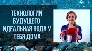 Технологии будущего: Идеальная вода у тебя дома