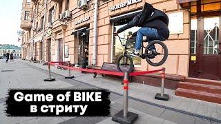 Играем в GAME OF BIKE по улицам Москвы | Падение года | BMX STREET