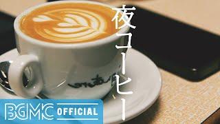 夜コーヒー: Exquisite Mood Smooth Jazz - Elegant Night Jazz Music for Coffee Break
