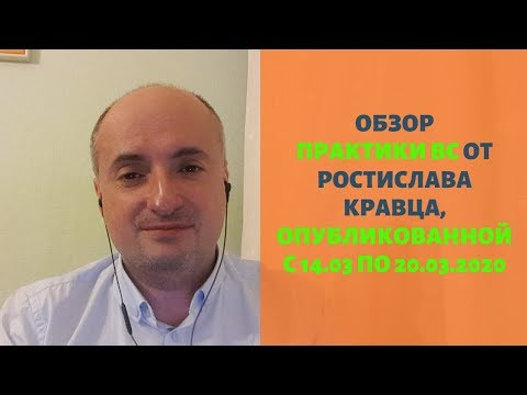 Обзор практики ВС от Ростислава Кравца, опубликованной с 14 по 20 марта 2020 года