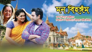 Bangla Natok Mon Bihangam । Apurba ,Tisha Eid Special Bangla Natok ।Mati Entertainment