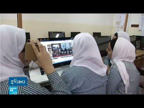 العرب اليوم - شاهد: أربع فتيات فلسطينيات يبتكرن تطبيقًا للهواتف الذكية لمكافحة الحرائق