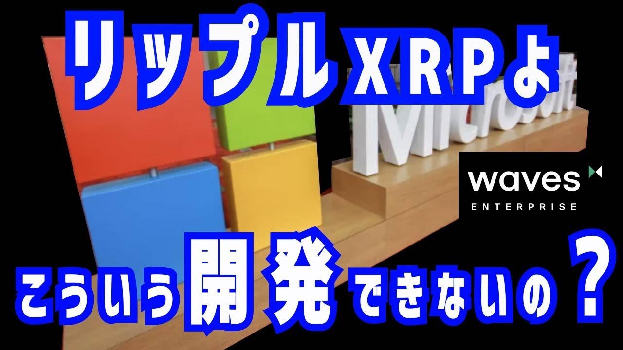 リップルよ真似しろ!マイクロソフト waves 異次元のブロックチェーン操る!あっちゃん #リップル #XRP #仮想通貨