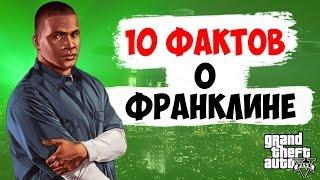 10 ИНТЕРЕСНЫХ ФАКТОВ О ФРАНКЛИНЕ - GTA 5
