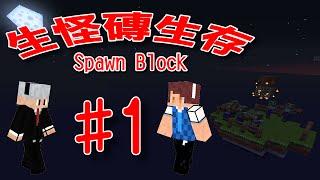 【堯の實況】MineCraft【生怪磚生存 Spawn Block】EP1 — 稀少的資源