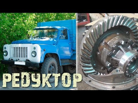 Задний мост ГАЗ-53, ремонт редуктора
