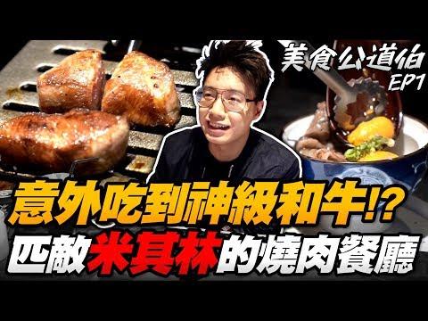 匹敵米其林一星的燒肉餐廳?意外吃到神級和牛料理