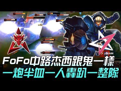 HKA vs JT FoFo中路杰西跟鬼一樣 一炮半血一人轟趴一整隊!Game 2