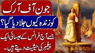 Story of Joan of Arc (Saint) in Hindi & Urdu.