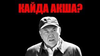 У Казахстана арестовали 22 миллиарда $