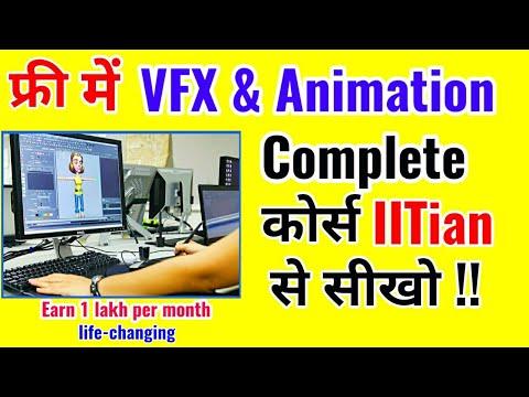फ्री Animation, Animator course | VFX सीखो & कमाओ | jobs, career scope | best free कोर्स