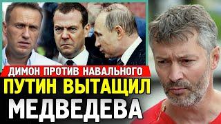 ПУТИН ДОСТАЛ МЕДВЕДЕВА. Медведев Про Навального. Евгений Ройзман