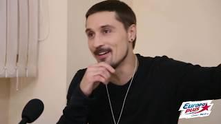 Дима Билан интервью для Европы plus Саранск (2018) (Майк Mc $arafan Саратовкин)