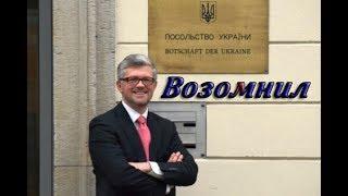 В Германии украинского посла поставили на место