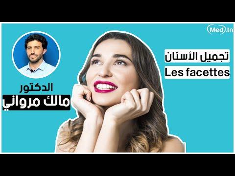 الدكتور مالك مرواني طبيب أسنان
