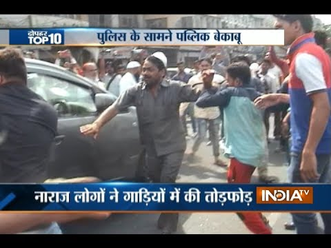 10 News in 10 Minutes   May 20, 2017 - India TV