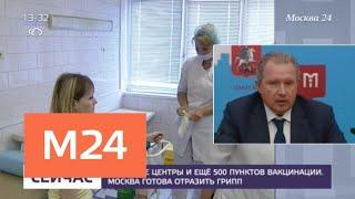 Москвичи впервые смогут сделать прививки от гриппа в торговых центрах - Москва 24