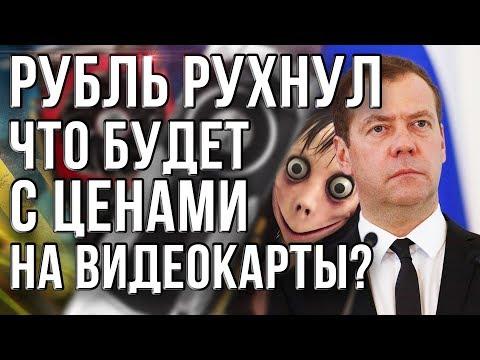 , title : 'Рубль рухнул. Что будет с ценами на видеокарты?'