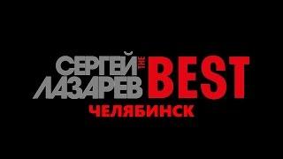 """Сергей Лазарев - Отрывки Шоу """"The Best""""  Челябинск 27.04.17"""