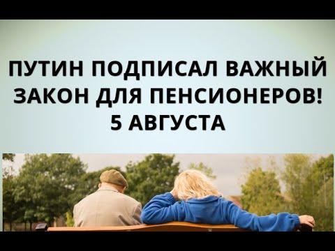 Путин подписал важный закон для пенсионеров! 5 августа