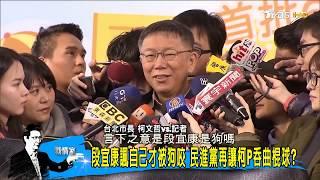 基層放風「趙少康出馬戰柯文哲」國民黨對柯P不怕一戰?少康戰情室 20180125