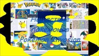Нашествие покемонов! Pokemon go! Покемон Иди! Как развить покемонa до следующего уровня?