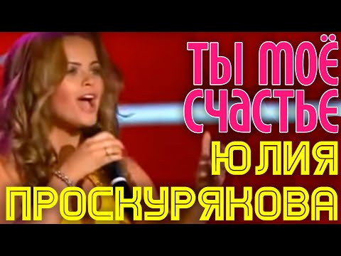 """Юлия Проскурякова """"Ты - мое счастье"""""""