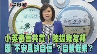 """2018.05.25新聞深喉嚨 小英奇言共賞! 陸拔我友邦 因""""不安且缺自信""""? 自我催眠?"""