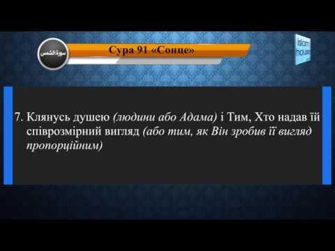 Читання сури 091 Аш-Шамс (Сонце) з перекладом смислів на українську мову (Абд Аль-Хаді Канакері)