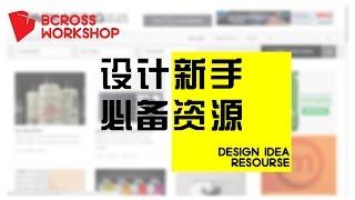【平面设计】设计师必备 ! 设计资源,灵感,书籍,资讯分享,graphic design designer inspiration