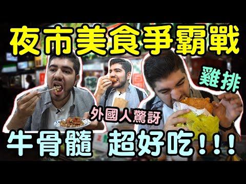 臺北夜市美食爭霸戰