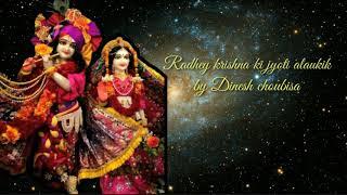 Radhey Krishna Ki Jyot male version with lyrics  Krishna