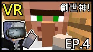 【虛擬實境】《VR 當個創世神》EP.4 村民大鼻子
