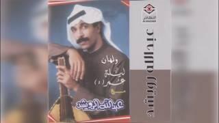 تحميل اغاني عبدالله الرويشد - ولهان MP3