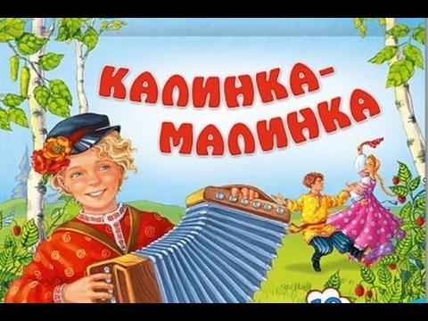 Песня Калинка (текст, скачать, слушать)